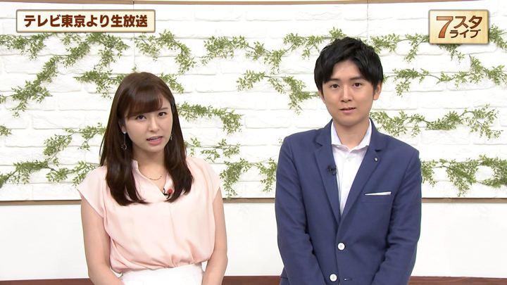 2019年06月28日角谷暁子の画像04枚目