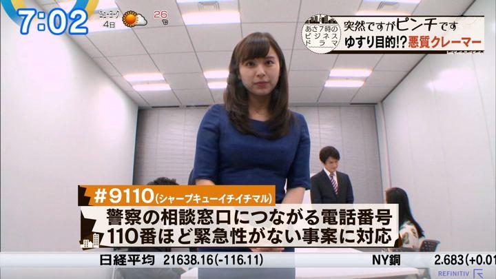 2019年07月04日角谷暁子の画像04枚目