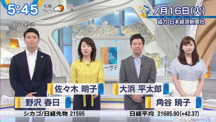 2019年07月16日角谷暁子の画像02枚目