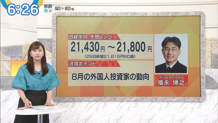 2019年07月30日角谷暁子の画像11枚目