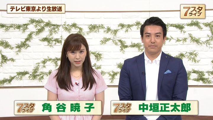 2019年08月02日角谷暁子の画像04枚目