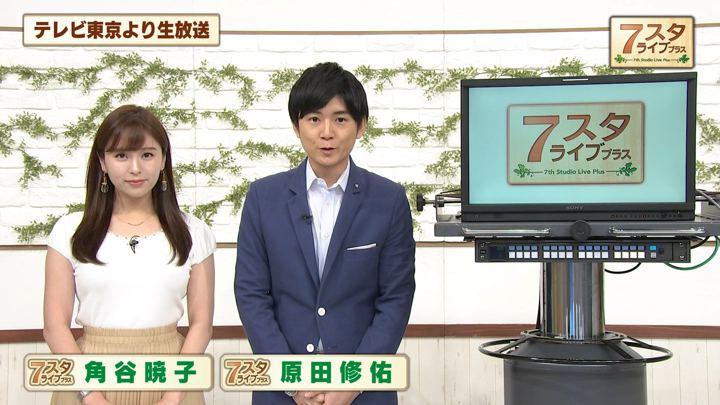 2019年08月16日角谷暁子の画像01枚目