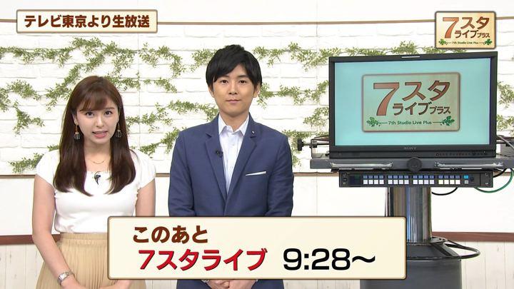 2019年08月16日角谷暁子の画像02枚目