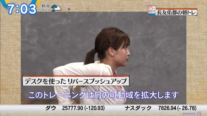 2019年08月28日角谷暁子の画像14枚目