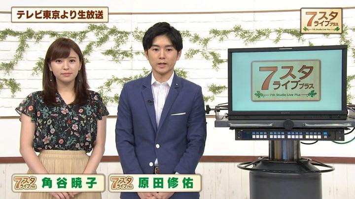 2019年08月30日角谷暁子の画像01枚目