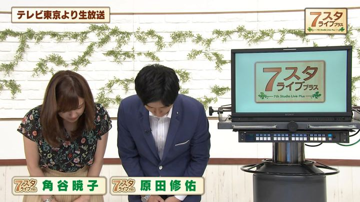 2019年08月30日角谷暁子の画像02枚目