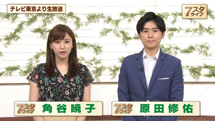 2019年08月30日角谷暁子の画像03枚目