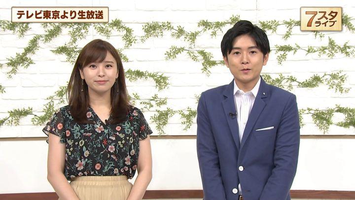 2019年08月30日角谷暁子の画像07枚目