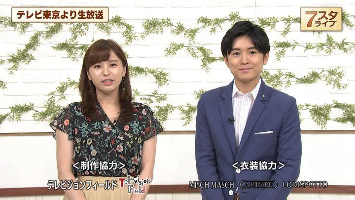 2019年08月30日角谷暁子の画像08枚目