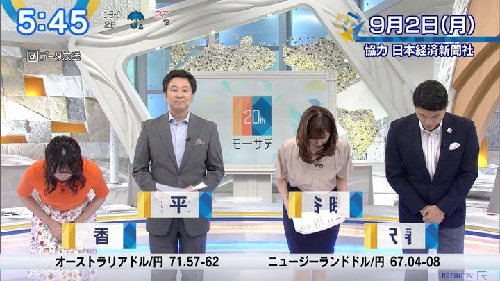 2019年09月02日角谷暁子の画像02枚目