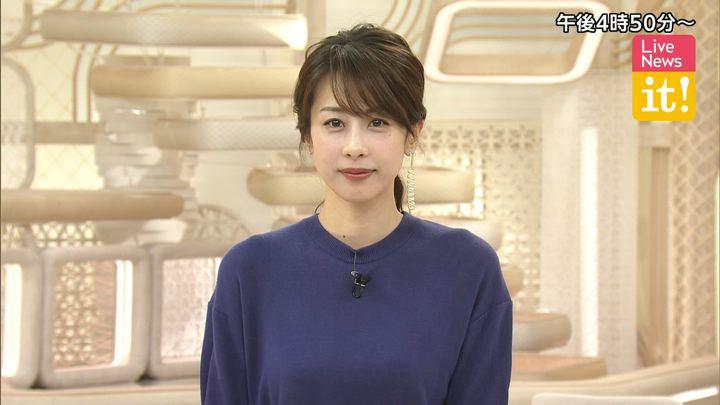 2019年06月25日加藤綾子の画像01枚目