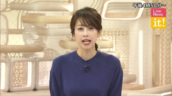 2019年06月25日加藤綾子の画像02枚目