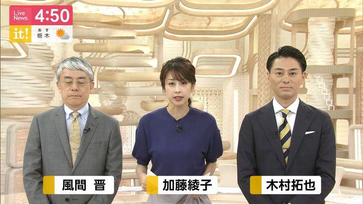 2019年06月25日加藤綾子の画像03枚目