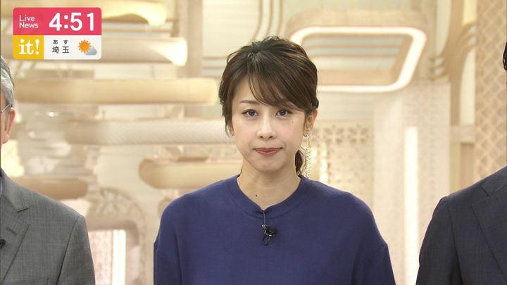 2019年06月25日加藤綾子の画像04枚目