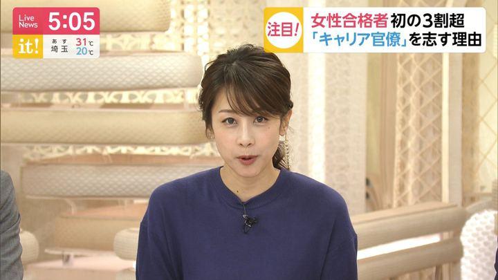 2019年06月25日加藤綾子の画像06枚目