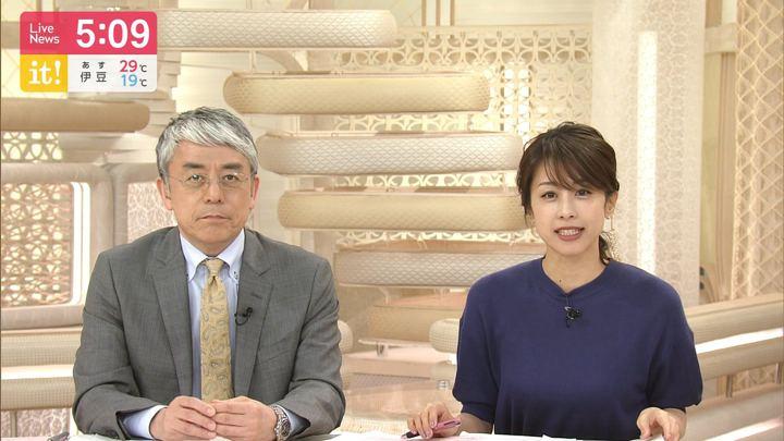 2019年06月25日加藤綾子の画像07枚目