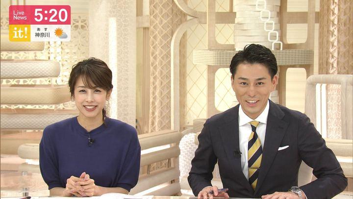 2019年06月25日加藤綾子の画像10枚目