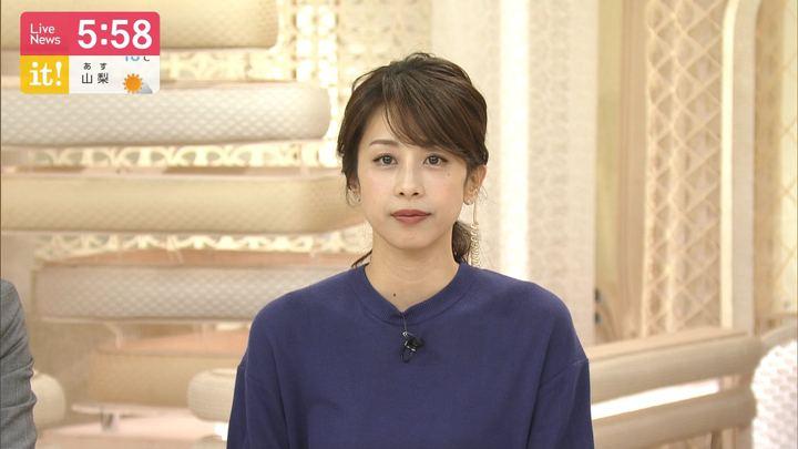 2019年06月25日加藤綾子の画像13枚目
