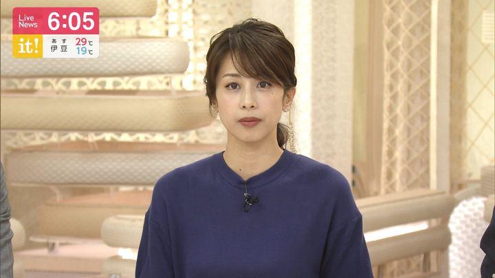 2019年06月25日加藤綾子の画像14枚目
