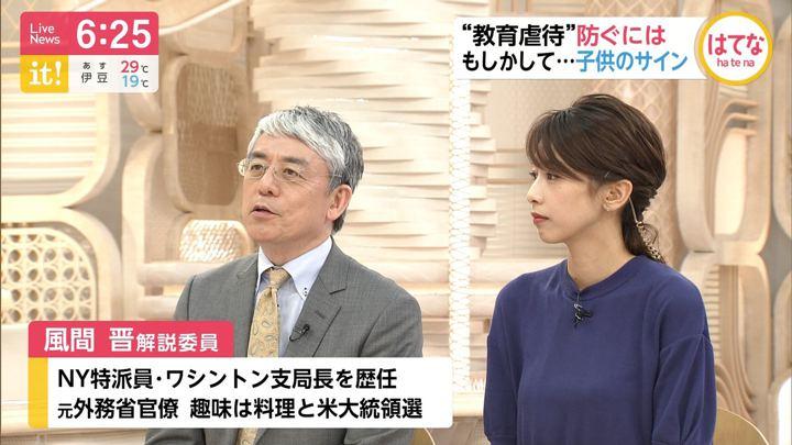 2019年06月25日加藤綾子の画像16枚目