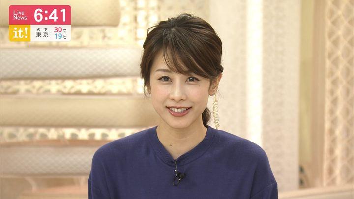 2019年06月25日加藤綾子の画像18枚目