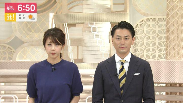 2019年06月25日加藤綾子の画像21枚目