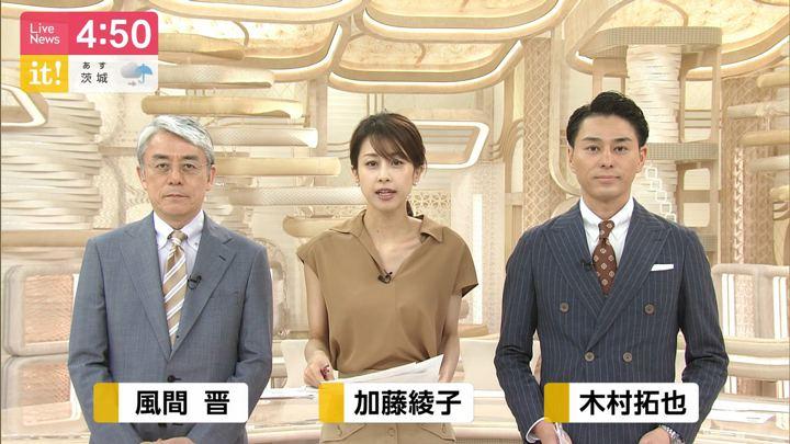 2019年06月26日加藤綾子の画像03枚目