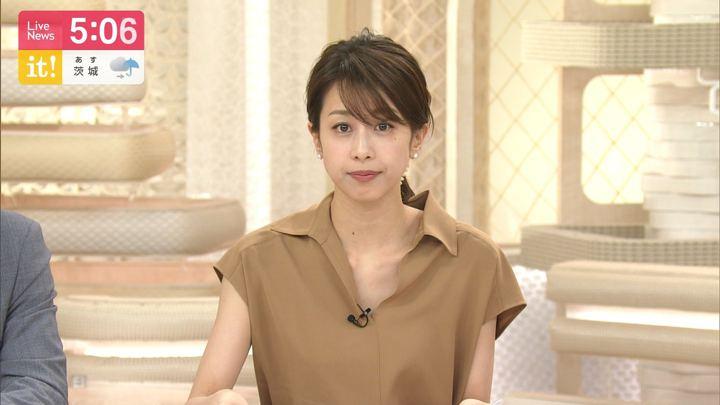 2019年06月26日加藤綾子の画像06枚目
