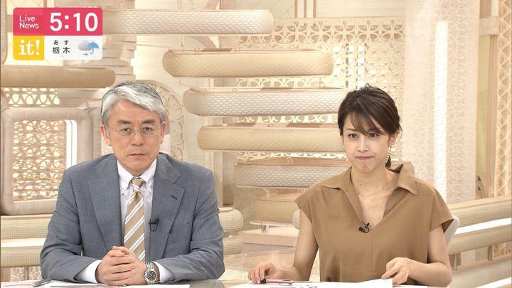 2019年06月26日加藤綾子の画像09枚目