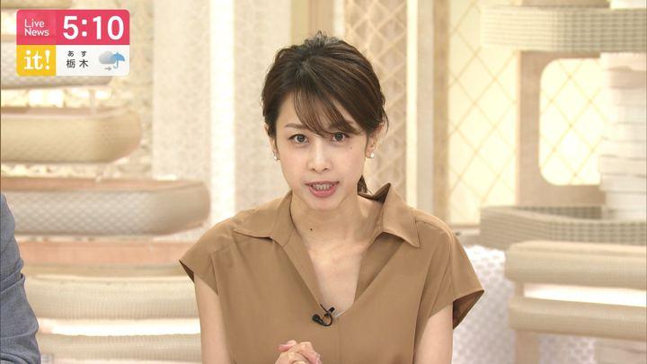 2019年06月26日加藤綾子の画像10枚目