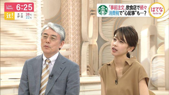 2019年06月26日加藤綾子の画像20枚目