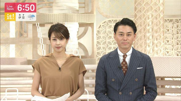2019年06月26日加藤綾子の画像24枚目
