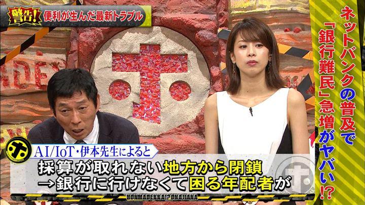 2019年06月26日加藤綾子の画像30枚目
