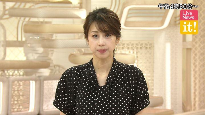2019年06月27日加藤綾子の画像02枚目