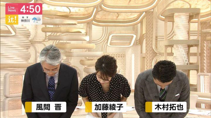 2019年06月27日加藤綾子の画像04枚目