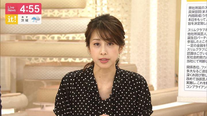 2019年06月27日加藤綾子の画像06枚目