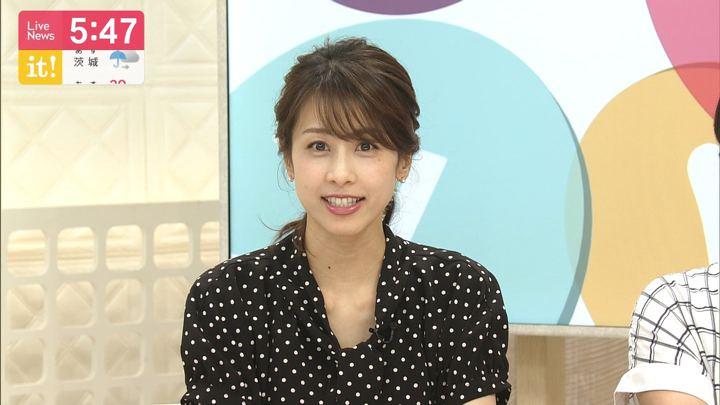 2019年06月27日加藤綾子の画像13枚目