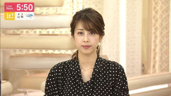 2019年06月27日加藤綾子の画像14枚目