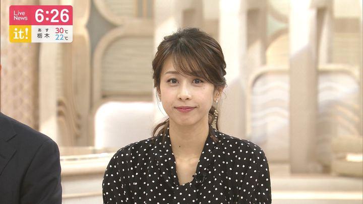 2019年06月27日加藤綾子の画像19枚目
