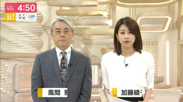 2019年06月28日加藤綾子の画像03枚目