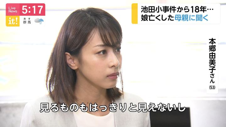 2019年06月28日加藤綾子の画像08枚目