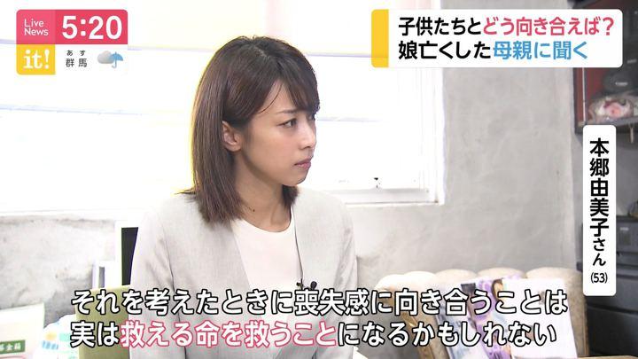 2019年06月28日加藤綾子の画像09枚目