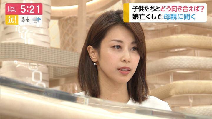2019年06月28日加藤綾子の画像10枚目