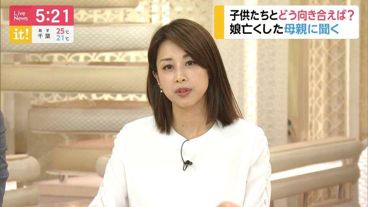 2019年06月28日加藤綾子の画像11枚目
