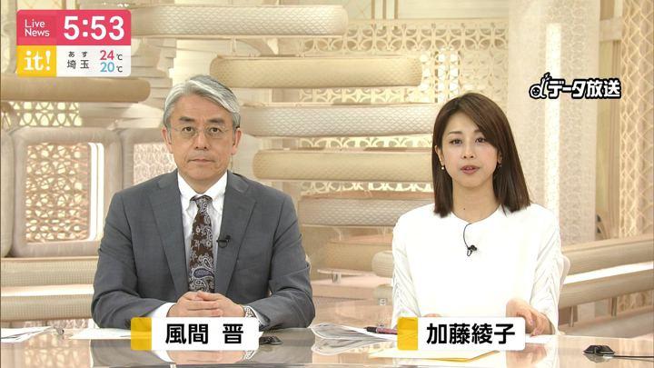 2019年06月28日加藤綾子の画像18枚目