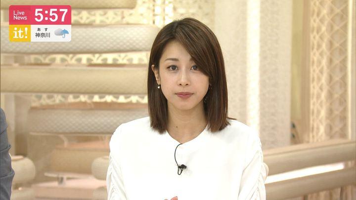 2019年06月28日加藤綾子の画像19枚目