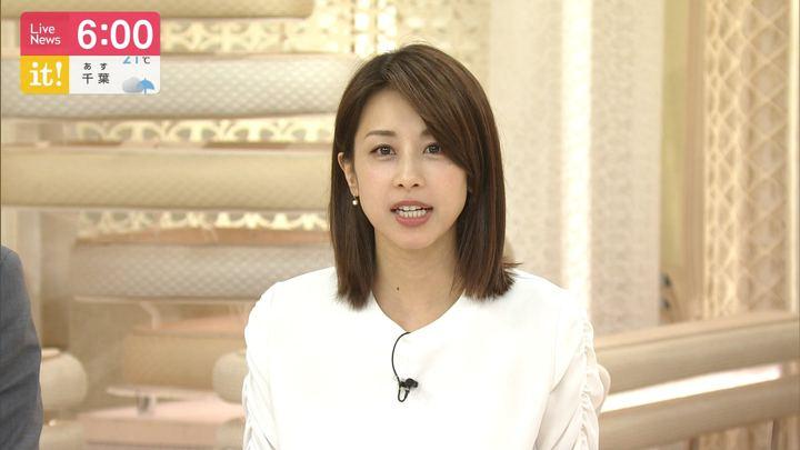 2019年06月28日加藤綾子の画像20枚目