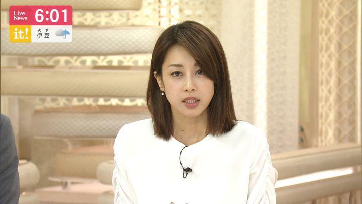 2019年06月28日加藤綾子の画像21枚目