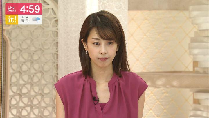 2019年07月01日加藤綾子の画像04枚目