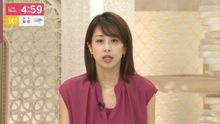 2019年07月01日加藤綾子の画像05枚目